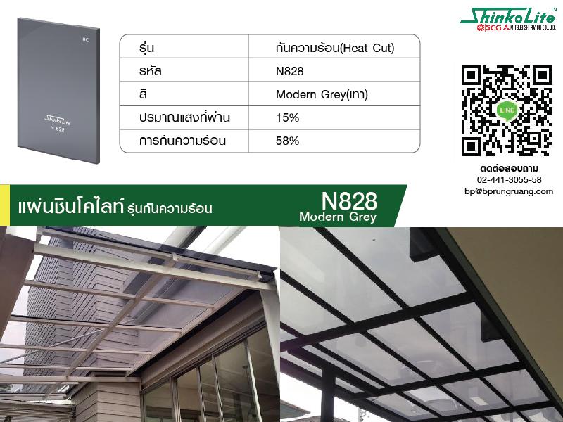 HC_N828_Modern Grey00