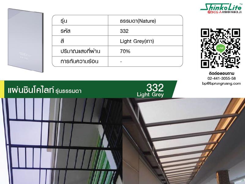 NT_DX332_Light Grey00-01